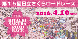 HITACHI SAKURA Road Race 2015