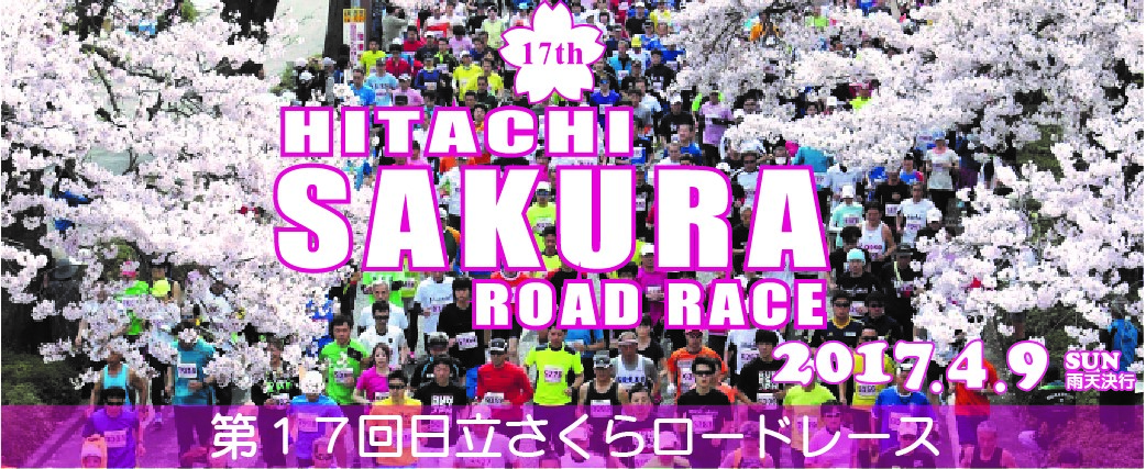 HITACHI SAKURA Road Race 2017