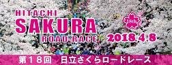 HITACHI SAKURA Road Race 2018