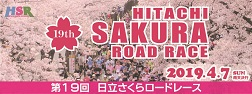HITACHI SAKURA Road Race 2019
